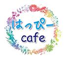 枚方市のカフェレストラン 枚方市のはっぴーcafe
